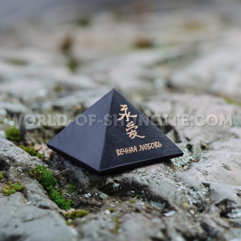 """Shungite pyramid """"Eternal love"""""""