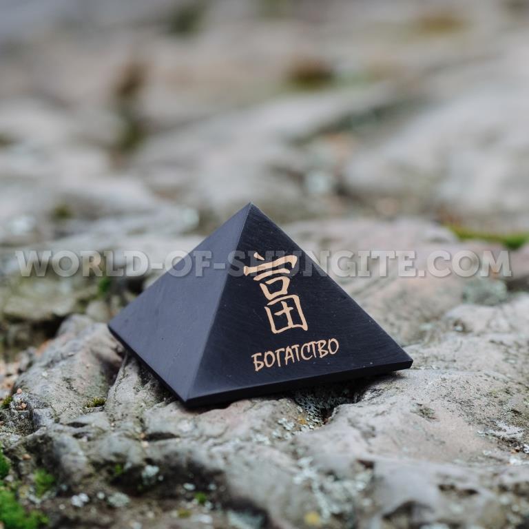 "Shungite pyramid ""Wealth"""