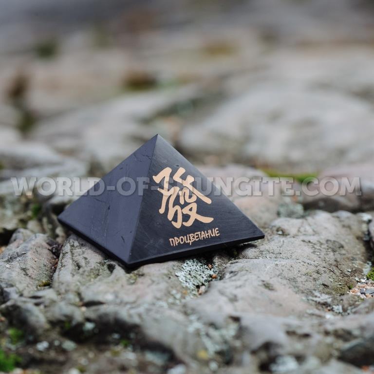 "Shungite pyramid ""Prosperity"""